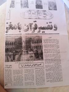 Rashad in Mecca in December 1971